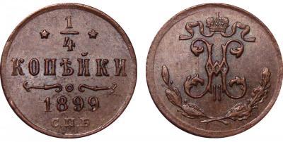1-4 Копейки 1899 С.П.Б..jpg