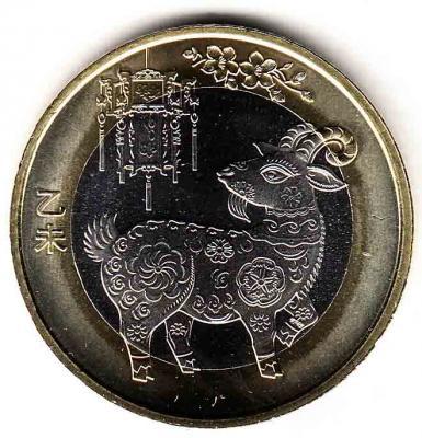 Китай 10 юаней 2015 - год Козы.jpg