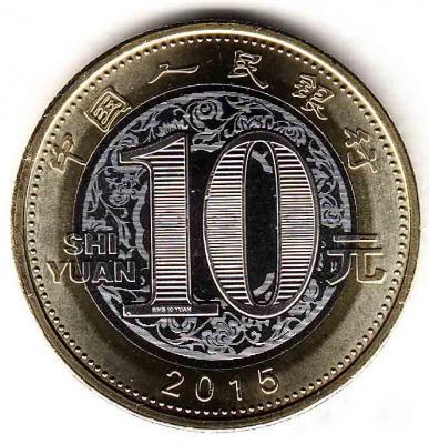 Китай 10 юаней 2015 - год Козы..jpg