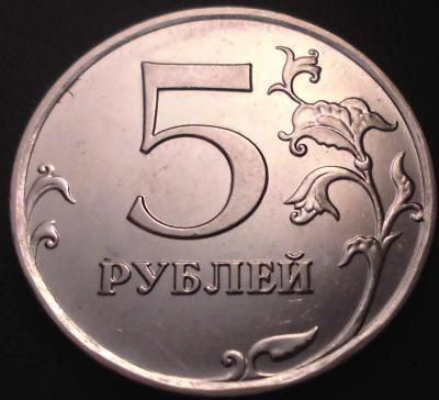 5 рублей 2009 1.JPG