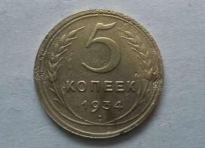 5 коп 1934.jpg