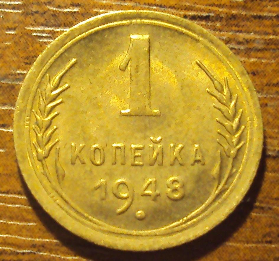 1 копейка 1948 г Координатная сетка земного шара четкая, меридианы не доходят до полюса