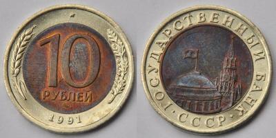 10руб1991_Двойная ость_2.jpg