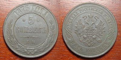 5 Копеек 1875 Е.М.(2.1).jpg