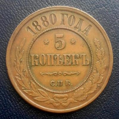 5 коп 1880 а.jpg