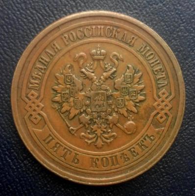 5 коп 1880 р.jpg