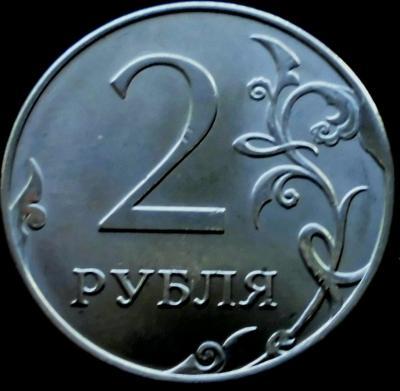 2р скол..JPG