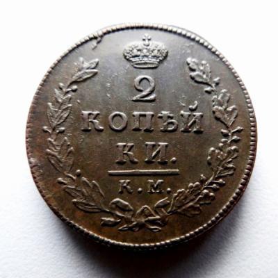 2 копейки 1812 КМ АМ (1).JPG