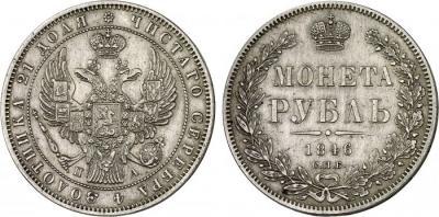 1846 рубль СПБ ПА.jpg