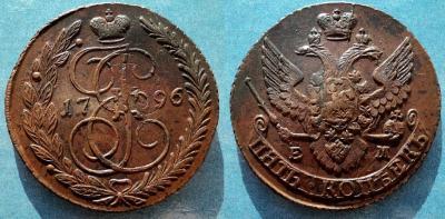 5 копеек 1796 пп.jpg