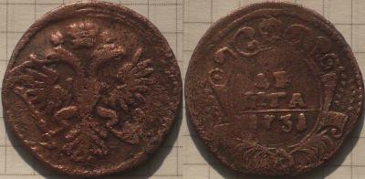 деньга 1731.png