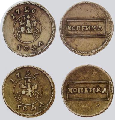 копейка-1726.jpg