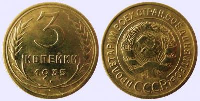 35-3 коп. уз. Г.jpg