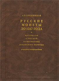 Орешников Русские монеты до 1547 года.jpg
