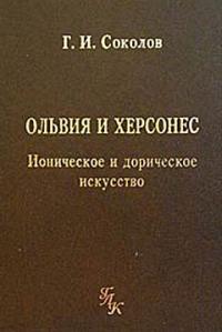 Соколов Ольвия и Херсонес.jpg