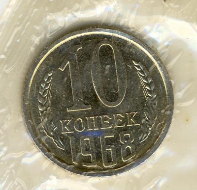 10 к.1968.jpg1.jpg