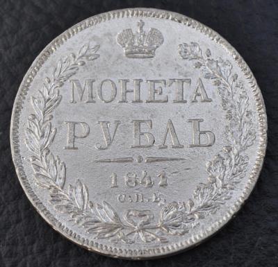 1841 - 2 - реверс.JPG