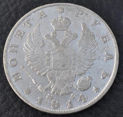 1814 - 1 - аверс.JPG