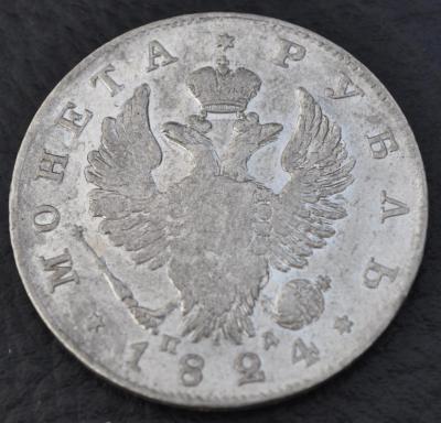 1824 - 1 - аверс.JPG