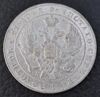 1841 - 2 - аверс.JPG