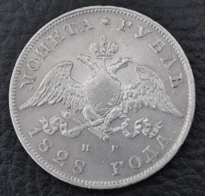 1828 - 1 - аверс.JPG