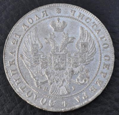 1841 - 1 - аверс.JPG