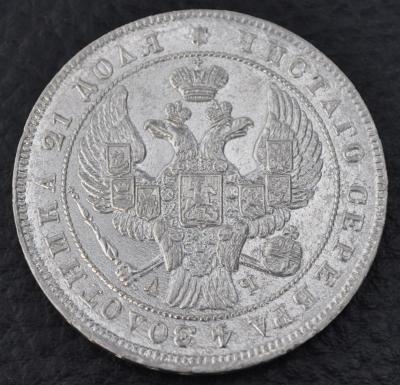 1842 - 1 - аверс.JPG