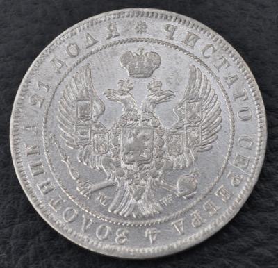 1844 - 1 - аверс.JPG