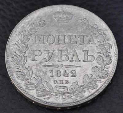 1842 - 1 - реверс (под углом).JPG