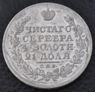 1824 - 1 - реверс.JPG