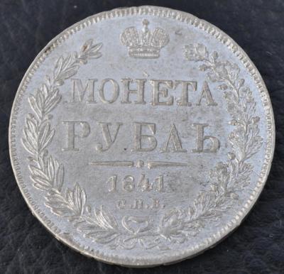 1841 - 1 - реверс.JPG