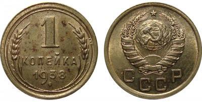 1 Копейка 1938.jpg