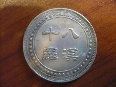 монета Китай об..jpg