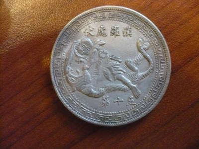 монета Китай.jpg