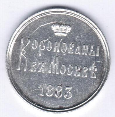 Жетон коронационный А 3 1883 год реверс.jpg