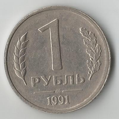 1 рубль смещение.jpg