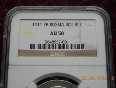 1 рубль 1911-.JPG