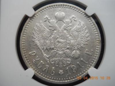 1 рубль 1911_АУ-50.JPG