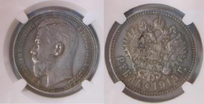 1 рубль 1915-.jpg