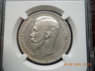 1 рубль 1911.JPG