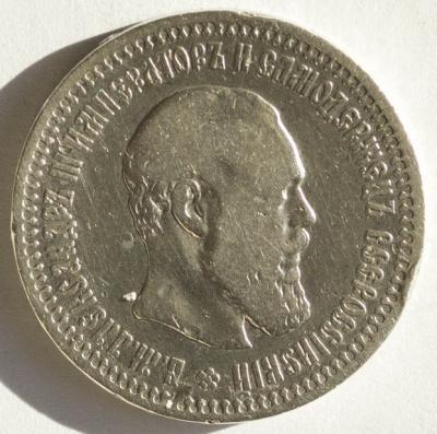 50 копеек 1894 АГ А .jpg