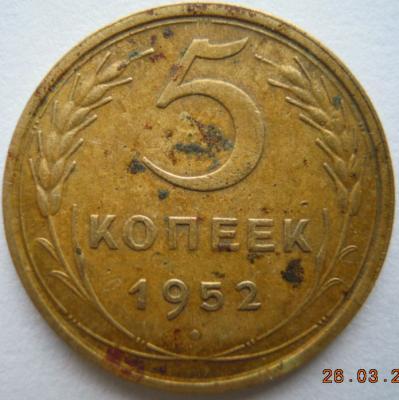 5 копеек 1952 - 3Р.jpg