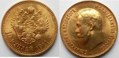 10 руб 1911.jpg