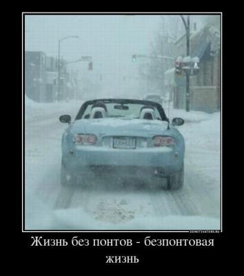 84292619_zhizn-bez-pontov-bezpontovaya-zhizn.jpg