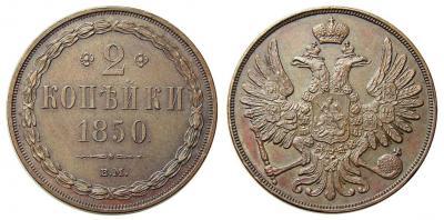 2 копейки 1850 ВМ.JPG
