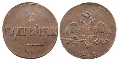 2 копейки 1832 СМ.JPG