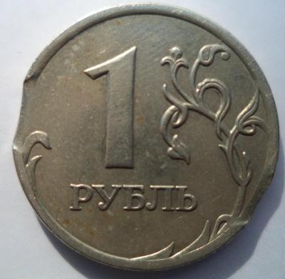 1 рубль выкус.jpg