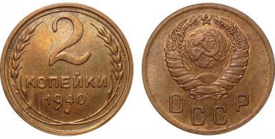 2 Копейки 1940.jpg