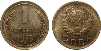 1 Копейка 1939.jpg