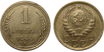 1 Копейка 1940.jpg